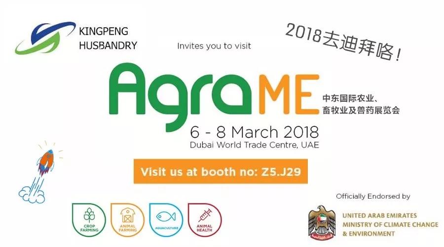 Agrame 2018-中东国际农牧展